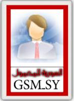 السورية للمحمولGSM-SY Gsm-sy10